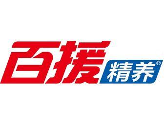 百援精养(世纪金源店)