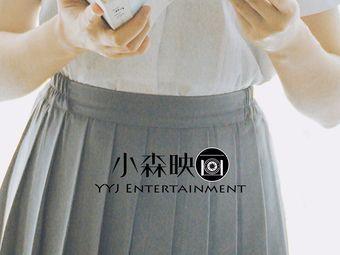 小森映画(证件照、轻写真)
