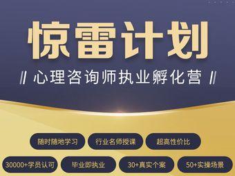 德瑞姆心理·心理咨询师培训·心理咨询(北京校区)
