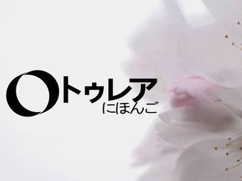 东丽外语(日语韩语)