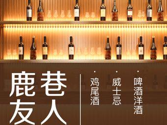 鹿巷友人酒吧