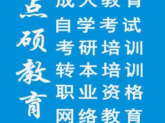 点硕教育学历提升(江宁文鼎广场店)