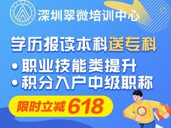 深圳翠微培训中心