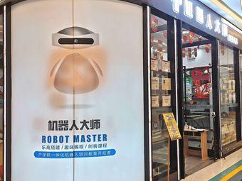 机器人大师创客工坊(吴江爱琴海购物公园校区)