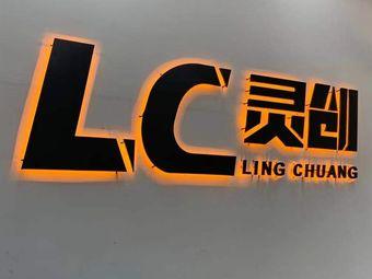 LC灵创汽车改色贴膜运营中心