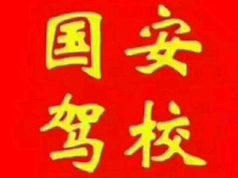 国安驾校(皇姑校区)