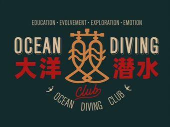 柳州大洋潜水俱乐部
