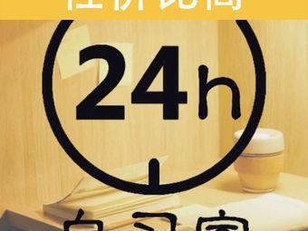 24hours(小时)自习室