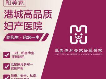 连云港和美家妇产医院