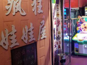疯狂娃娃屋(建新商场店)