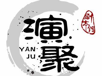 演聚全息沉浸式剧场(赣坊店)