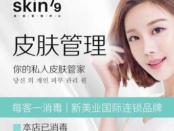 SKIN79皮肤管理中心(解放碑旗舰店)