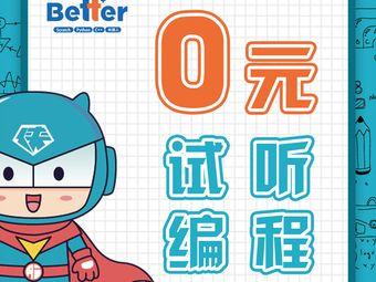 编程侠better·少儿编程