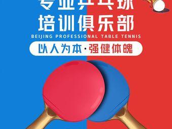 涵育乒乓球培训(西翠路)