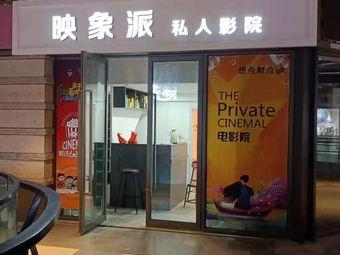 映象·派私人影院