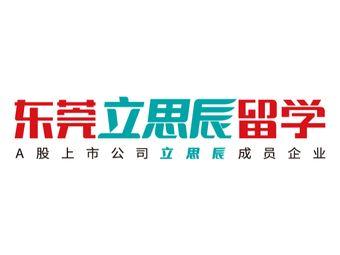 立思辰留学(东莞旗舰店)