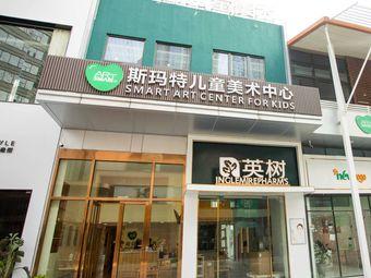 斯玛特儿童美术中心(晋江万达店)