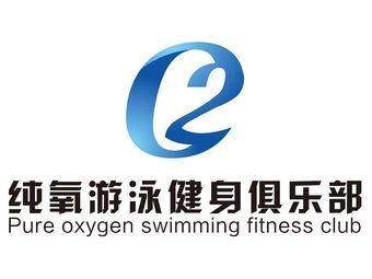 纯氧游泳健身俱乐部(长风世纪店)