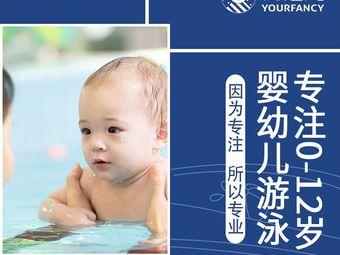 优范儿亲子游泳婴儿游泳运动中心(广州合生汇店)