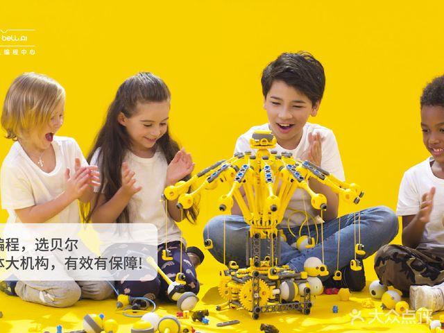 贝尔机器人编程中心(东原店)
