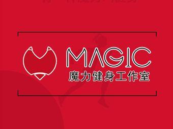 魔力健身工作室(润茂店)