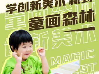童画森林创新美术教育(沈阳K11店)