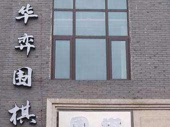 华弈少儿围棋培训中心(孔雀雅园校区)