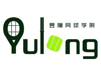 昱隆网球学院(迈皋桥校区)