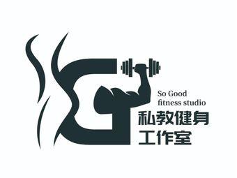 SG私教健身工作室