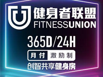 健身者联盟24H(彩虹北路店)