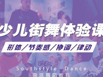南派街舞教育(宝能城校区)