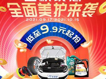 車享家汽車養護中心(上沙路店)