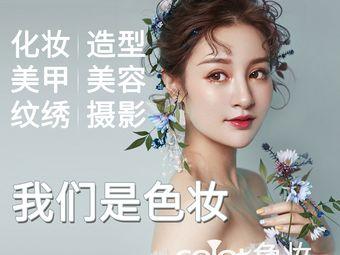 南宁色妆化妆职业培训学校