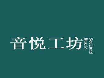 音悅工坊(五角場旗艦店)