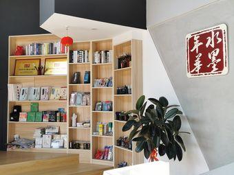 水墨年华美术书法馆