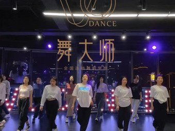 VO舞大师连锁舞蹈学校(经开校区)