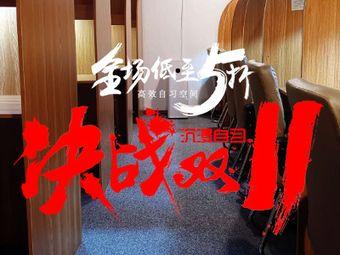 one自习 高效学习空间(观音桥店)