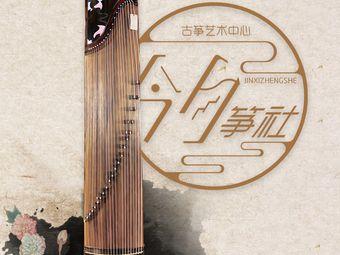 今夕筝社音乐艺术中心