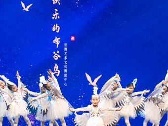 伯舞艺术舞蹈中心