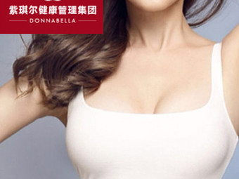 紫琪尔胸部养护中心(熙地港店)