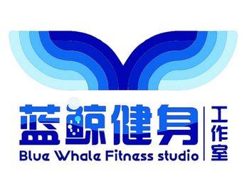 蓝鲸BlueWhale健身工作室
