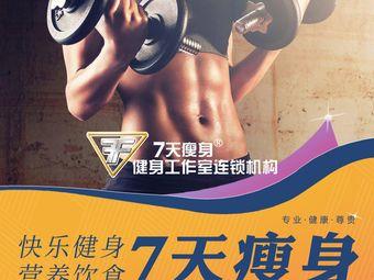 7天瘦身®健身连锁机构(香坊万达店)