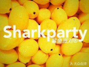 SharkParty鲨鱼派对