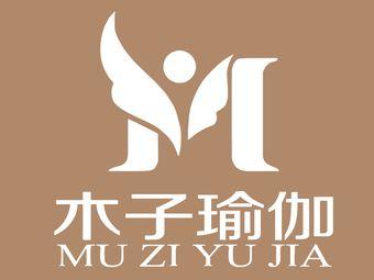 木子瑜伽普拉提(静宁路店)