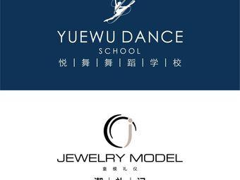 悦舞舞蹈艺术中心
