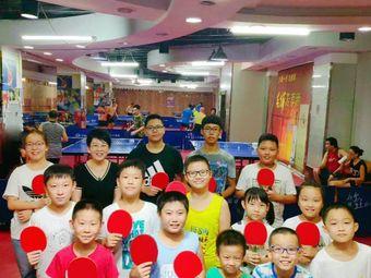 振华乒乓球俱乐部