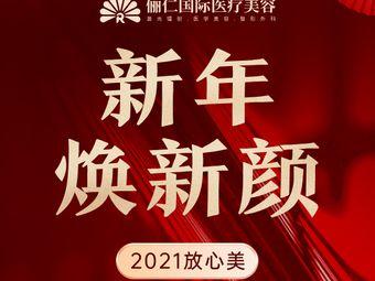 俪仁国际医疗美容(杭州分院)