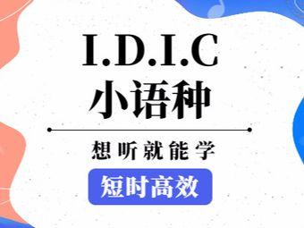 IDIC小语种(福州大学城校区)