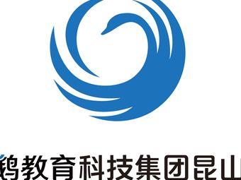 小天鹅教育科技集团昆山校区