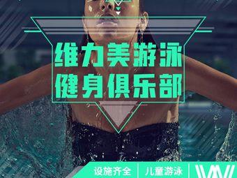 维力美游泳健身俱乐部(世博店)